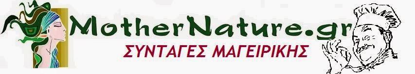 MotherNature.gr Συνταγές Μαγειρικής
