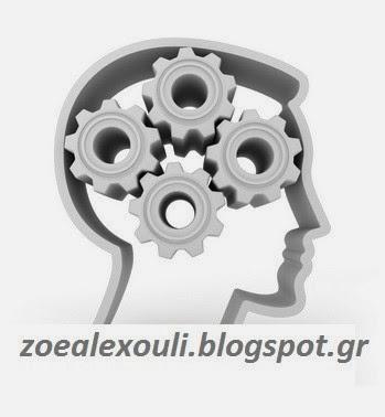 Blog Ψυχολογίας