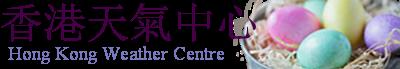 香港天氣中心 HKWC