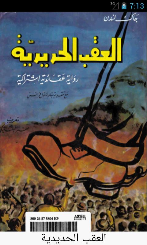 العقب الحديدية - رواية عقائدية إشتراكية لـ جاك لندن