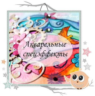 Приглашаю в новую рубрику в блоге Savushka.Scrap