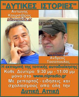 Μην χάσετε την εκπομπή της Δευτέρας 30/9/2013 στο www.nlpradio.gr ''Δείτε τα θέματα''