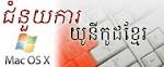 Khmer Unicode Mac OS X