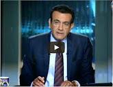 -- برنامج 90 دقيقة مع محمد شردى - حلقة  يوم  الثلاثاء 26-8-2015