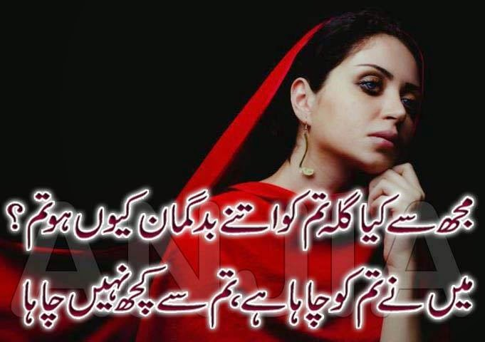Very Sad Ghazals in Urdu Urdu Girl Image Ghazal Sad