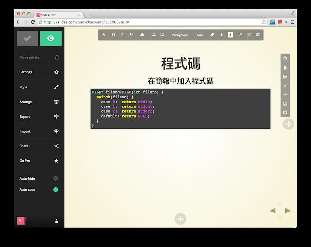 Slides 顯示程式碼