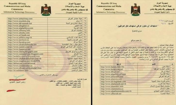 حرصاً على التعايش السلمي!حكومة المليشيات توعز بحجب مدونتي سنة العراق