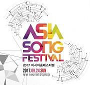 เทศกาลดนตรี Asia Song Festival