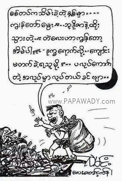 Super Funny Myanmar Cartoon Jokes Collection Album - May 2014