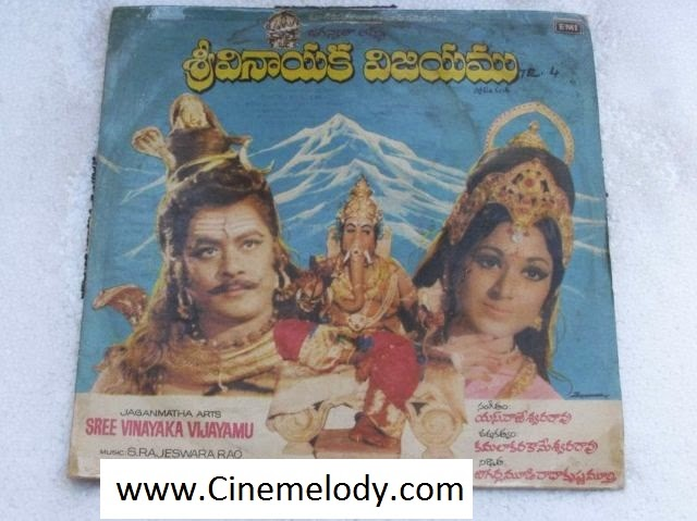 Sree Vinayaka Vijayamu 1979