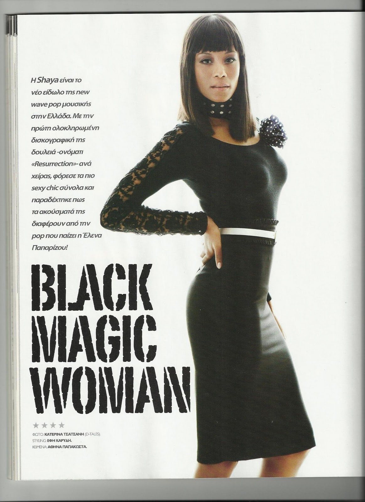oh my!!) GOOSH.GRCOMNET  Η Shaya φωτογραφίζεται για το περιοδικό ... 657acb69c95