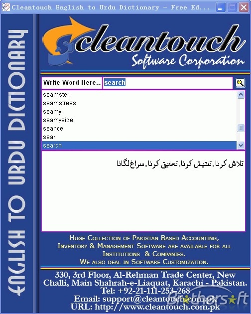 pakistani dictionary english to urdu  full version free