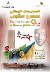 المهرجان الوطني لمسرح الشباب