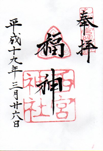 西宮神社の御朱印