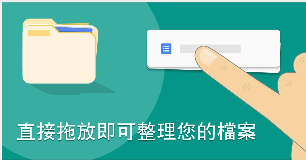創新檔案整理方式! Google Drive Android 版強大更新