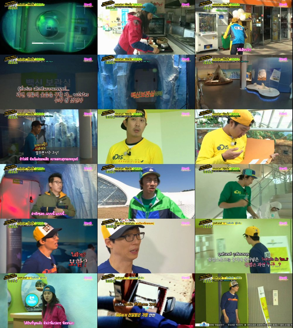 Runningman Sub Thai EP140