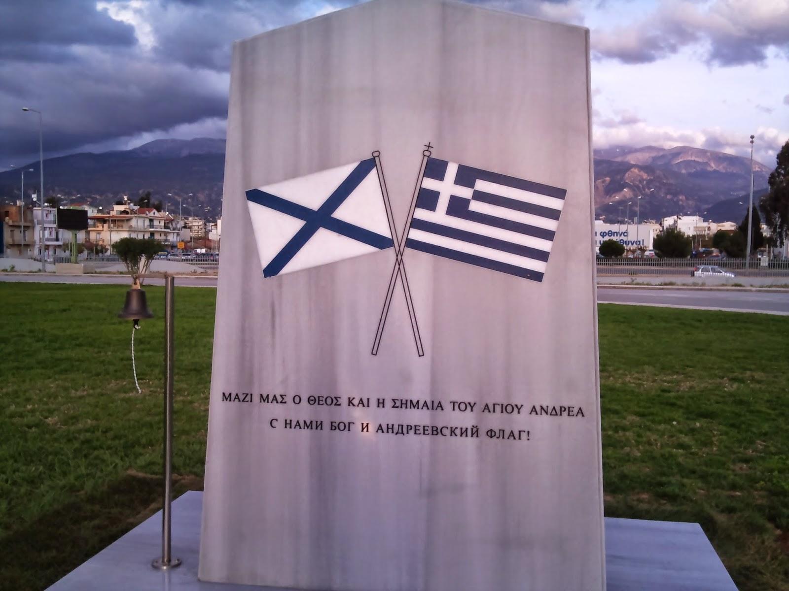 Μαζί μας ο θεός και η σημαία του Αγίου Αντρέα
