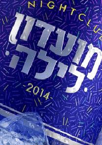מועדון לילה  עונה 5 - פרק 5