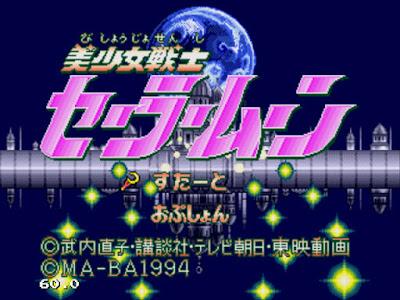 【MD、SFC】美少女戰士:水手月亮+Rom下載,絕版動作冒險遊戲!