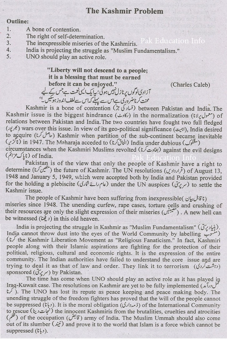 Essay on my ideal personality allama iqbal