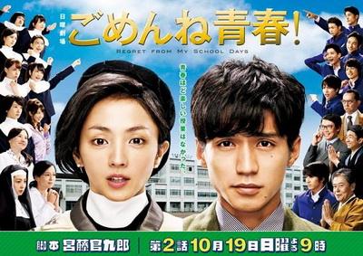 [ドラマ] ごめんね青春! (2014)