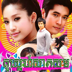 [ Movies ] Kou Sne Sak Sam - Khmer Movies, Thai - Khmer, Series Movies