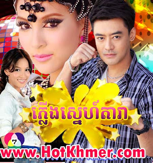 Plerng Sne Dara [38 End] Thai Lakorn Thai Khmer Movie dubbed Videos