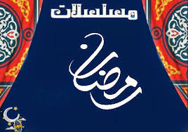 موعد عرض مسلسلات وبرامج رمضان على قناة النهار alnahar  2015