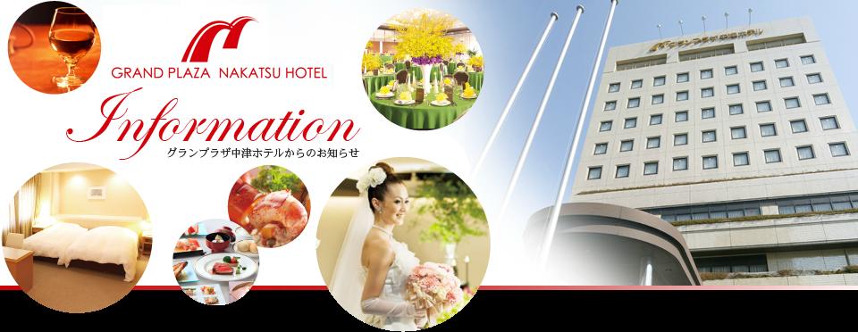 グランプラザ中津ホテル - Topics
