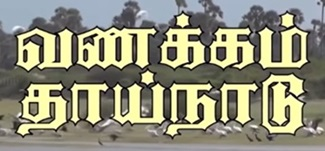 Vanakkam Thainadu 11-01-2019 IBC Tamil Tv