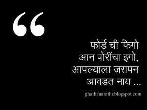 Marathi April Fool Quotes