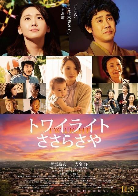 Twilight sasara saya (2014) ซับไทย