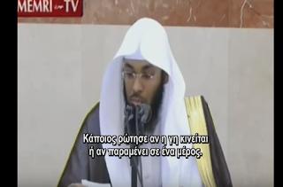 """Απίστευτος Σαουδάραβας Ιμάμης: """"H γη δεν γυρίζει γιατί..."""" (ΒΙΝΤΕΟ)"""