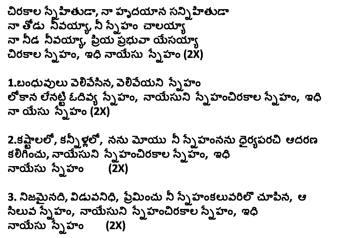 Indian Christian Songs Lyrics: Chirakala Snehithuda telugu ...