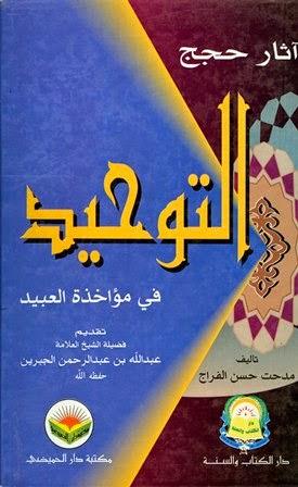 كتاب آثار حجج التوحيد - مدحت حسن الفراج