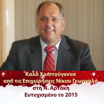 Επιχειρήσεις Νίκου Γεωργαλά