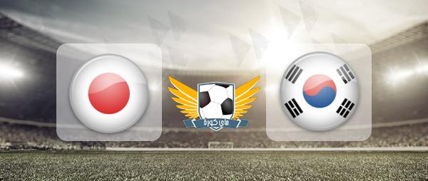 كوريا الجنوبية واليابان بث مباشر