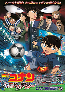 Film Detective Conan: The Eleventh Striker