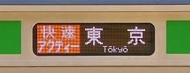 快速アクティー 東京行き E233系行先