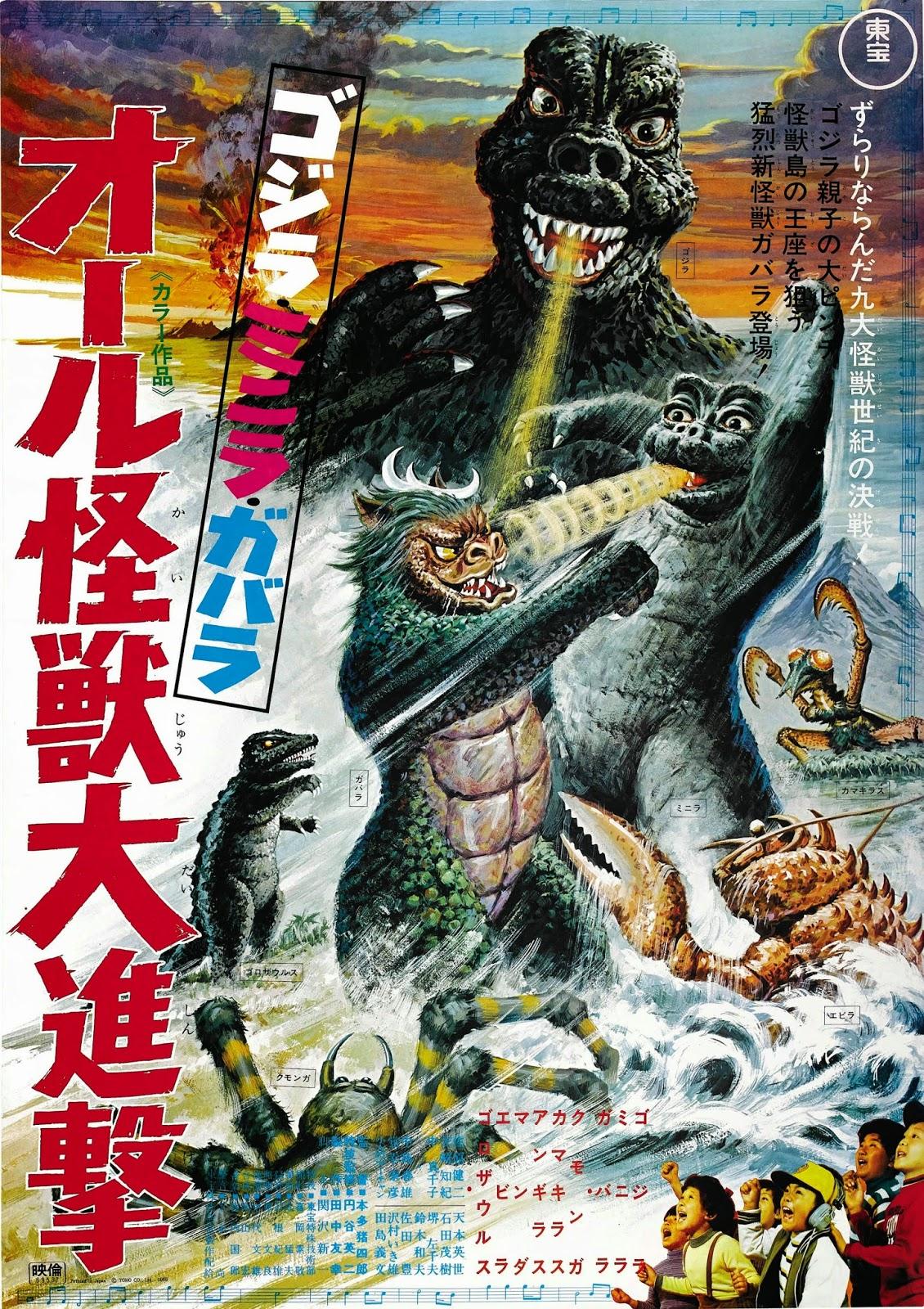 http://fr.wikipedia.org/wiki/Godzilla%27s_Revenge