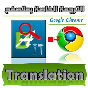 الحل النهائي لمشكل توقف الترجمة الخاصة بchrome