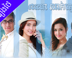 [ Movies ] Veayo Leak Sne - Thai Drama In Khmer Dubbed - Thai Lakorn - Khmer Movies, Thai - Khmer, Series Movies