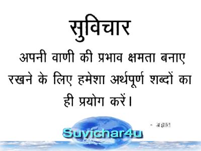 Apani wani ki prabhaw kshamata banaye rakhane ke liye hamesha arthpurn shabdon ka hi prayog karen.