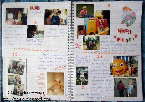 альтернативный фотоальбом, фотоальбом в тетради, необычный фотоальбом, фотолетопись