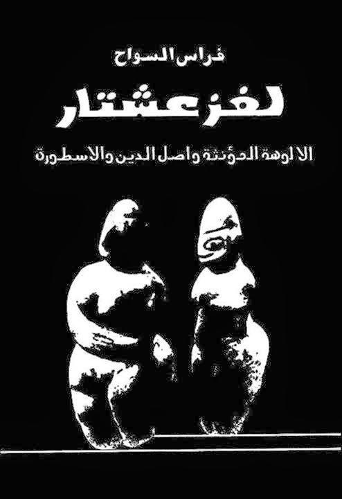 لغز عشتار: الألوهة المؤنثة وأصل الدين والأسطورة - فراس السواح