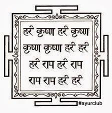Мантра «Харе Кришна» на санскрите, записанная деванагари.