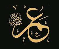 İbni Abbas(r.a) anlatıyor: Bir Resûlullah (s.a.v),Ömer (r.a)'ın yüzüne bakıp tebessüm etti ve ona: