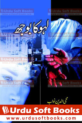 Lahu ka bojh by Mohiuddin Nawab