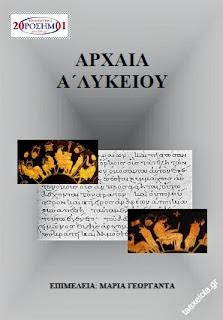 Ψηφιακα βοηθηματα Αρχαια Ξενοφώντας - Θουκυδίδης Α Λυκειου