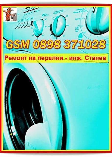 ремонт на перални по домовете, сервиз за битова техника